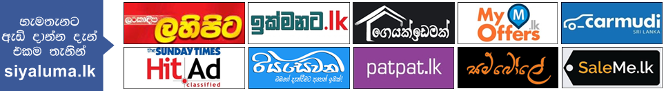 Sri Lankan Ads
