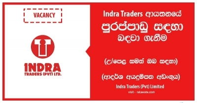 Sales Coordination (Government Institution / Insurance Sector) – Indra Traders (Pvt) Limited