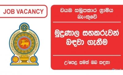 Press Manager Job Vacancy at Wayamba Cooperative Rural Bank Union Ltd