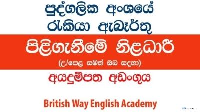 Receptionist / Call Center Agent – British Way English Academy