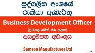 Business Development Officer – Samson Manufactures Ltd