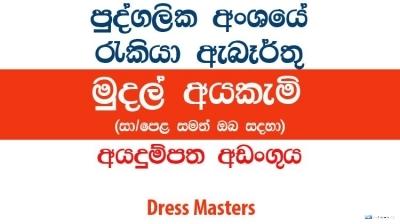 Cashier / Showroom Executive (Male) – Dress Masters