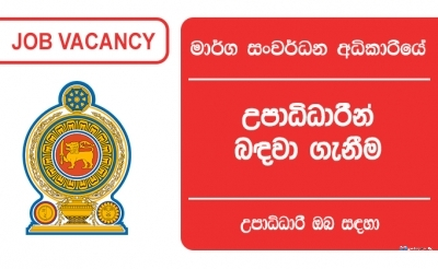 Vacancies – Ministry of Road and Highways