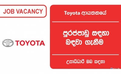 Finance Trainee – Toyota Lanka (Pvt) Ltd