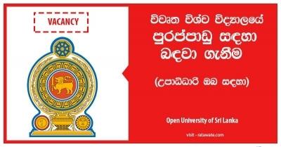 Temporary Demonstrators – Colombo Regional Center – Open University of Sri Lanka
