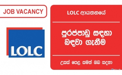 Officer – Credit – LOLC Development Finance PLC