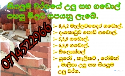 Bricks (Gadol)