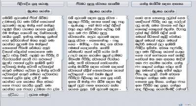 Sinhala Astrology Software