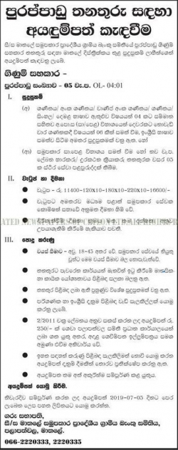 Accounts Assistant - Matale Cooperative Rural Bank Society Ltd Government Jobs