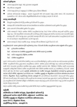 Director (Principal) - Ceylon German Technical Training Institute Government Jobs