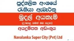 Cashier-Navalanka Super City (Pvt) Ltd