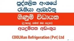 Accounts Executive -COOLMan Refrigeration (Pvt) Ltd