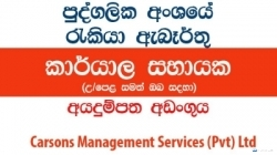 Office Assistant – Carsons Management Services (Pvt) Ltd