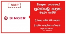 TRAINEE BRANCH MANAGER – Singer (Sri Lanka) PLC