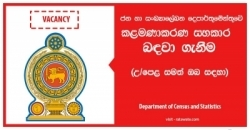 Recruitment of Management Assistant Tech 3 -Department of Census and Statistics