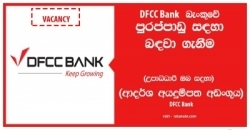 Relationship Manager / Assistant Relationship Manager – Kandy Branch – DFCC Bank