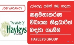 MANAGEMENT EXECUTIVE – PRODUCTION AND NURSERY MANAGEMENT – Hayleys Group