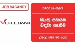 TRAINEE BANKING ASSISTANTS – DFCC Bank