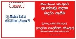 Recovery – Executives / Junior Executives / Staff Assistants – Merchant Bank of Sri Lanka & Finance PLC