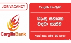 Banking Assistant – Colombo 7 Branch – Cargills Bank Limited