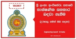 ICT Assistant – Engineering Council – Sri lanka