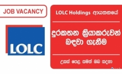 CALL CENTRE ASSISTANT – LOLC Holdings PLC