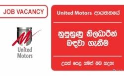 TRAINEE SALES OFFICER – United Motors Lanka PLC