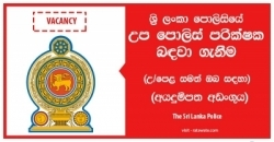 Sub Inspector – The Sri Lanka Police