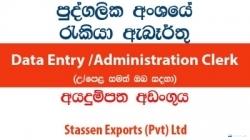 Data Entry /Administration Clerk – Stassen Exports (Pvt) Ltd