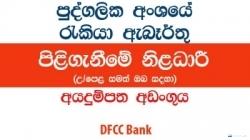 Receptionist – Head Office – DFCC Bank