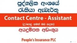 Contact Centre – Assistants (Male) – People's Insurance PLC
