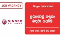 Customer Care Assistant – Singer (Sri Lanka) PLC