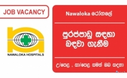 Hospital Vacancies – Nawaloka Medical Centre