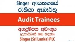 Audit Trainees – Singer (Sri Lanka) PLC