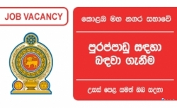 Translators – Colombo Municipal Council