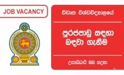 Temporary Demonstrators – Colombo Regional Center – Open University of Sri Lanka