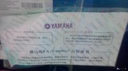 Yamaha MG-16 Audio Mixer