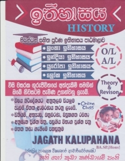 Online History Class