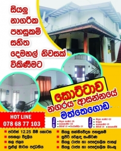 Luxury House Sale in Kottawa